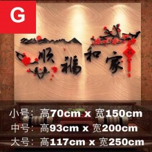 3D Acrylic Wallpaper Chinese New Year Decoration (G) 家和福顺