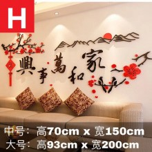 3D Acrylic Wallpaper Chinese New Year Decoration (H) 家和万事兴
