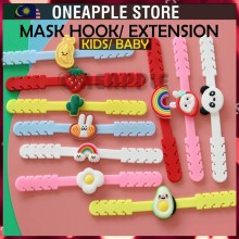 Cartoon Adjustable Anti-Slip Face Mask Extension Strap for Kids Buckle Ear Hook Ear Protector