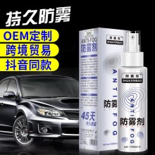 Upgraded Anti Fog 100ML Car Use Home Use Car Shop Use Mirror Helper
