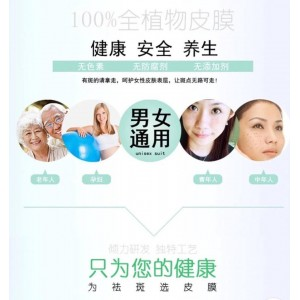 Spot pure natural Chinese medicine film mask